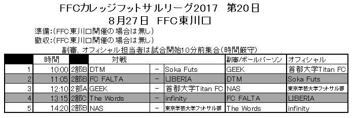 8月27日更新.JPGのサムネール画像
