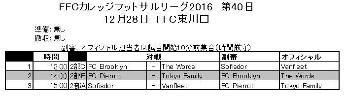 CFL第40日12月28日FFC東川口.JPG