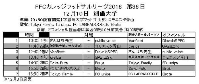12月10日更新.JPG