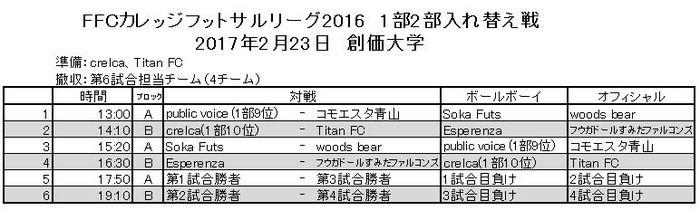 2月23日組み合わせ決定版.JPG