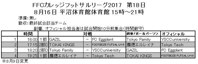第18日8月16日平沼更新.JPG