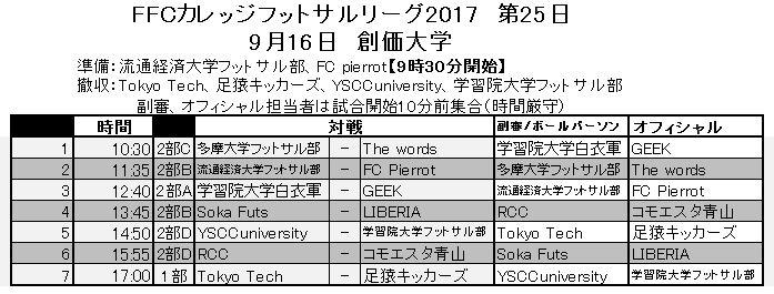 第25日9月16日更新②.JPG