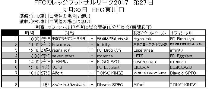 第27日9月30日FFC東川口更新.JPG