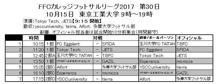 第30日10月15日東工大更新②.JPG
