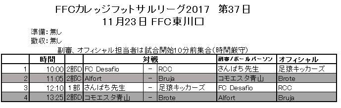 第37日11月23日更新.JPG