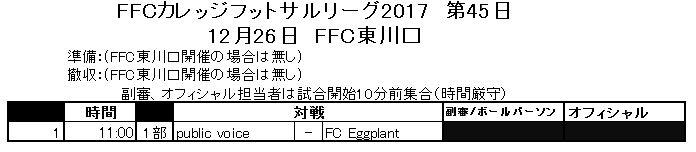 第45日12月26日東川口.JPG
