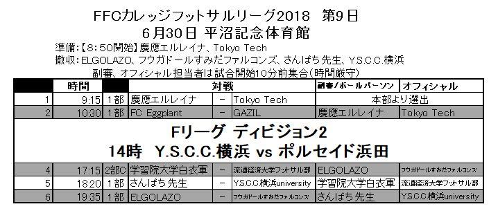 第9日6月30日更新③.JPG