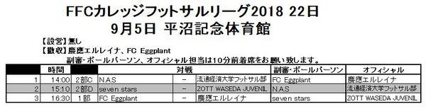 第22日9月5日変更.JPG