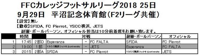 第25日9月29日平沼.JPG