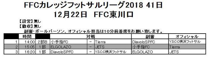 第41日12月22日東川口.JPGのサムネール画像