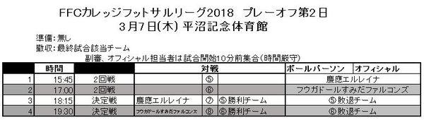 3月7日.JPG