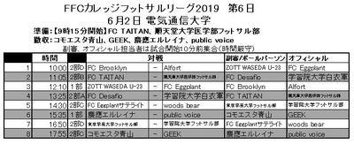 第6日6月2日電気通信大学.JPG