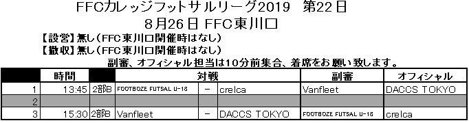 第22日8月26日FFC東川口.JPG