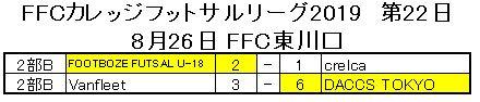 第22日8月26日結果.JPG