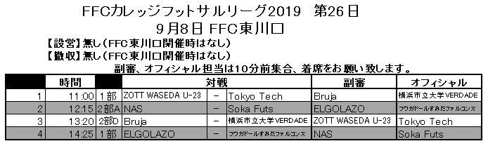 第26日9月8日FFC東川口.JPG