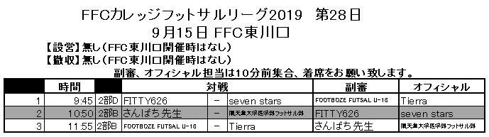 第28日9月15日FFC東川.JPG