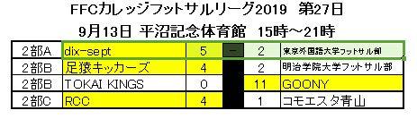 第27日9月13日結果.JPG