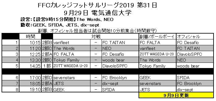 第31日9月29日電気通信大学更新.JPG