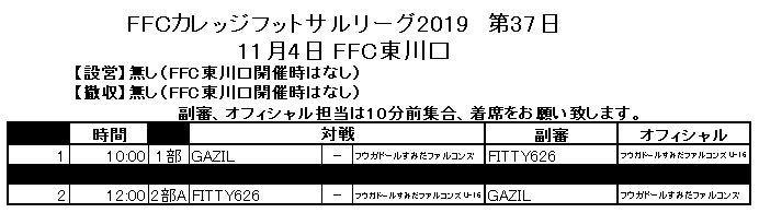 第37日11月4日FFC東川口.JPGのサムネール画像