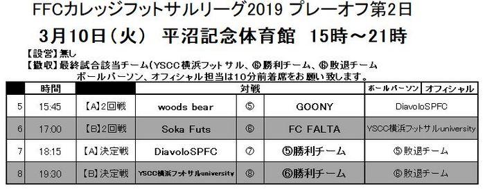プレーオフ第2試合3月10日.JPG