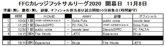 第1日11月8日FFC東川口.JPG