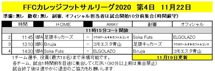 第4日11月22日更新(11月19日).JPG
