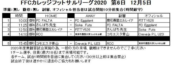 第6日12月5日FFC東川口.JPG