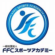 FFCスポーツアカデミー